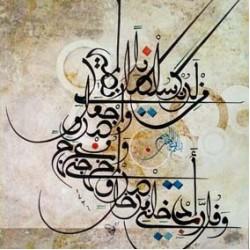 Osmanlı İslami Mini Kanvas Tablo
